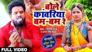 # बोले कांवरिया बम बम रे Bole Kanwariya Bam Bam Ritesh Pandey , Antra Singh BolBam Song