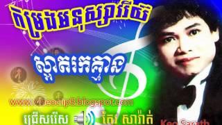 Keo Sarath | Sa Art Rok Kmean