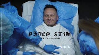 ST1M  Идеальный пациент (feat. Злой Малой) (7 раунд, 17 независимый) (Official Video)