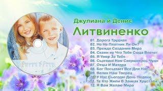 Джулиана и Денис  Литвиненко