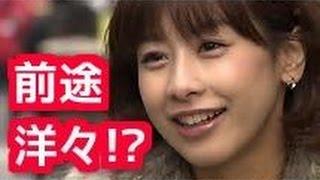 前途洋々の加藤綾子アナと 前途多難なフジテレビ・・・ 【関連動画】 加...
