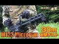 Classic Army M132 マイクロガン エアガンレビュー Airsoft