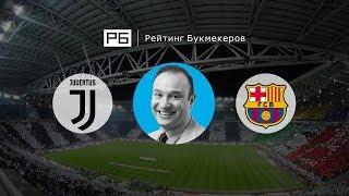 Прогноз Константина Генича: «Ювентус» — «Барселона»