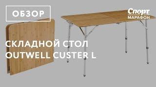 Складной стол Outwell Custer. Обзор