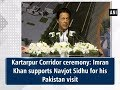 Kartarpur Corridor ceremony: Imran Khan supports Navjot Sidhu for his Pakistan visit - #ANI News