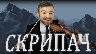 Dr Mixxer Feat EugeneSagaz Скрипач