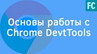 chrome DevTools. Основы работы с Chrome DevTools