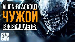 Alien: Blackout ● Чужой: Затмение. Анонс игры и дата выхода