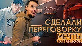 DREAMROOM - Переговорка мечты с ОГРОМНОЙ Интерактивной панелью!