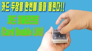 [마술강의] 카드 더블 리프트 배우기(Card Doub…