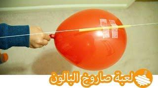 طريقة عمل لعبة صاروخ البالون بخامات بسيطة |Balloon rocket experiment