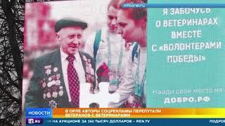 В Орловской области на плакате перепутали ветеранов и ветеринаров