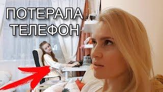 LIFE VLOG: Лика Прогуляла Урок! ПОТЕРЯЛА ТЕЛЕФОН!!!