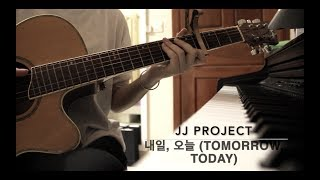 JJ Project – 내일, 오늘 (Tomorrow, Today) [ACOUSTIC COVER]