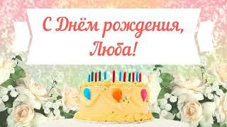 С Днем рождения, Люба! Красивое видео поздравление Любе, музыкальная открытка, плейкаст