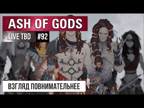 Live TBD #92 - Ash Of Gods - взгляд повнимательнее