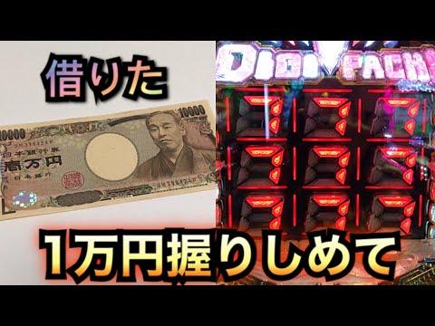 借りた1万円握りしめてセブンインパクト【パチンコ諭吉実践#359】新台さらば養分
