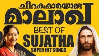 ചിറകുമായൊരു മാലാഖ | ജനമനസ്സുകൾ നെഞ്ചോടു ചേർത്ത ഗാനങ്ങൾ | Best Of Sujatha | Fr.Vincent Variath Hits