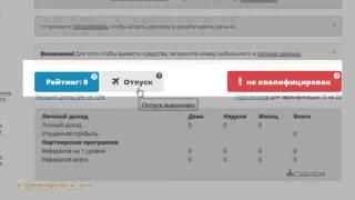 SurfEarner - автоматический заработок за просмотр рекламных баннеров