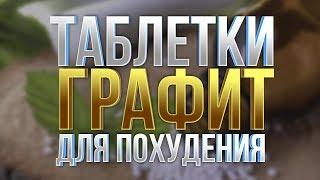 постер к видео Таблетки для похудения. Графит