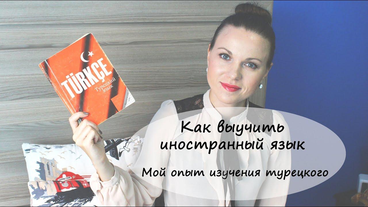 Книги скачать бесплатно по турецкому языку