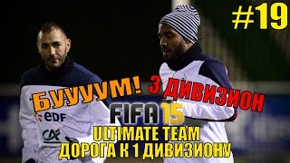 FIFA 15 ULTIMATE TEAM #19
