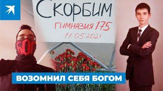 Напавший на школу в Казани возомнил себя Богом