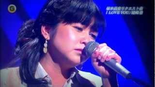 「塚本高史」が「夏川りみ」に歌って欲しい曲・・・ 『 I LOVE YOU』