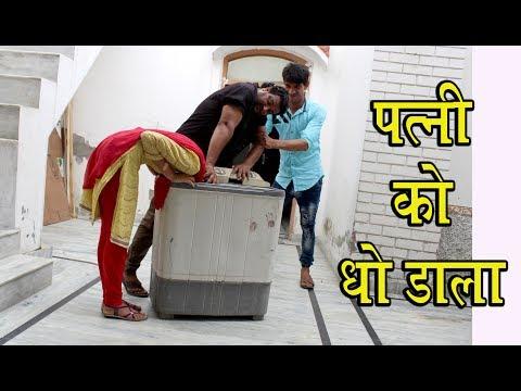 पत्नी को धो डाला | FULL ENTERTAINMENT | FIROJ CHAUDHARY