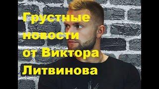 Грустные новости от Виктора Литвинова. ДОМ-2 новости.