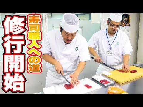 【寿司職人への道】寿司初心者の修行がついに始まった!