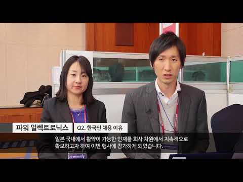 일본 파워 일렉트로닉스 기업 관계자 인터뷰 커버 이미지