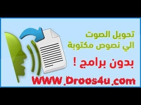 ودعا للكتابه تحدث وسوف تجد الموقع يكتب تلقائيا بجميع اللغات ومنهم اللغة العربية