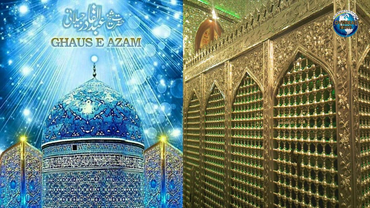 Salat-e-Ghousia | Namaz-e-Ghousia | Shiekh Abdul Qadir Jilani R.A ...