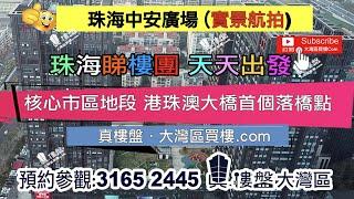 中安廣場_珠海 核心市區地段 港珠澳大橋首個落橋點 (實景航拍)