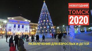 Прогулка по новогоднему городу Томск. Развлечения для взрослых и детей. Новый 2020 год.