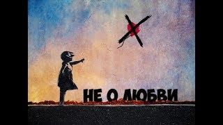 Grandx - Не о любви Original Mix