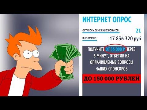 Платные опросы в интернете за деньги. Как на этом зарабатывать