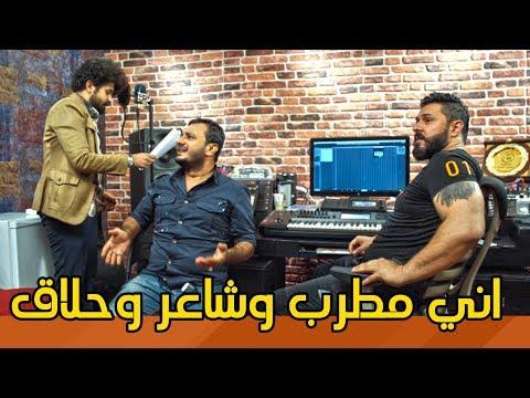 اموري ويه ماهر احمد وقصي عيسى يريد يصير شاعر ومطرب  #ولاية بطيخ #تحشيش #الموسم الثالث