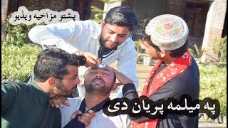 Pa Melma Peryan Raghely de | Pashto Funny Video | Society Winners