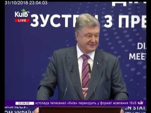 Телеканал Київ: 31.10.18 Столичні телевізійні новини 23.00