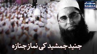 Junaid Jamshed Ki Namaz-e-Janaza | Nadeem Malik Live | SAMAA TV | Best Clip | 13th Dec 2016