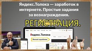 Регистрация Яндекс толока