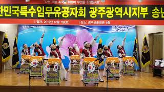 무등예술단에 초청공연 ㅡ대한민국 특수임무 유공자회 광주…