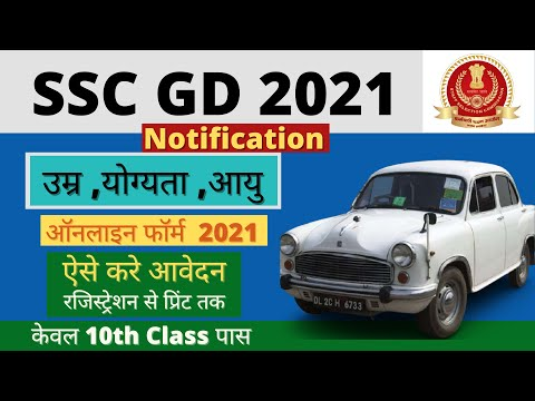 SSC GD Constable Online Form 2021 Kaise Bhare? How to fill SSC GD Constable Form 2021 | Prabhat Exam