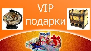 Вип подарки, VIP подарки для офиса.(, 2016-04-08T18:54:05.000Z)