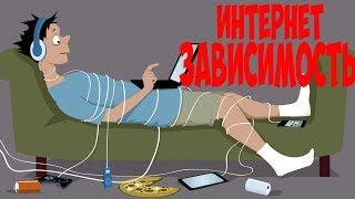 как избавится от интернет зависимости