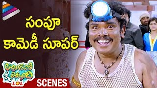 Sampoornesh Babu Best Funny Entry | LOL Lacchimdeviki O Lekkundi Telugu Movie Scenes | Ajay