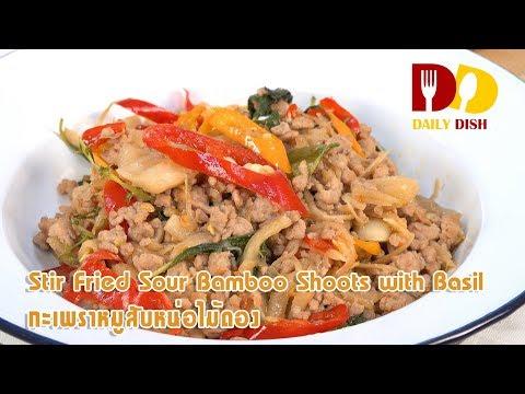 Stir Fried Sour Bamboo Shoots with Basil | Thai Food | กะเพราหมูสับหน่อไม้ดอง - วันที่ 20 Jun 2019