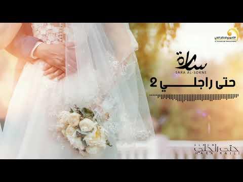 Sara Al-Sokne - Hata Rajli 2 سارة السوكني - حتى راجلي